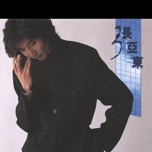張亞東 歌手頭像