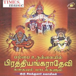 Guru Sivakumar Swamygal 歌手頭像