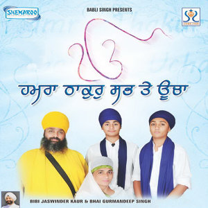 Bibi Jaswinder Kaur,Bhai Gumandeep Singh 歌手頭像