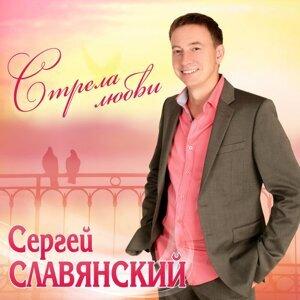 Сергей Славянский 歌手頭像