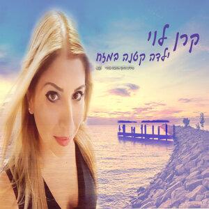 קרן לוי 歌手頭像