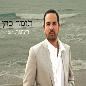 תומר כהן 歌手頭像