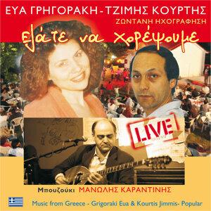 Eva Grigoraki & Tzimis Kourtis 歌手頭像
