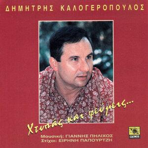 Dimitris Kalogeropoulos 歌手頭像