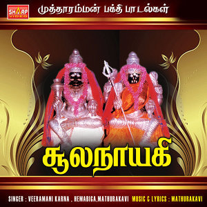 Hemabika,Veermani Karna,Madurakavi 歌手頭像