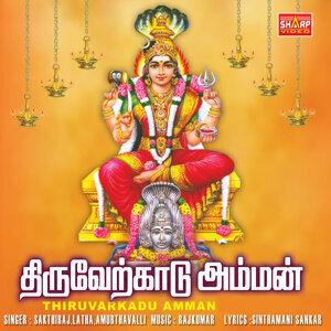 Sakthiraj,Latha,Amurthavalli 歌手頭像