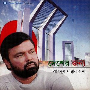 Abdul Mannan Rana 歌手頭像