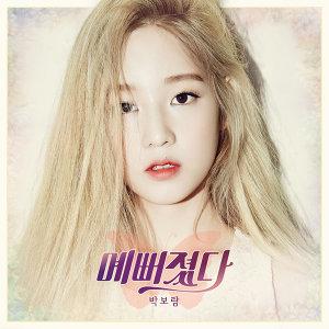 Park Boram (박보람)