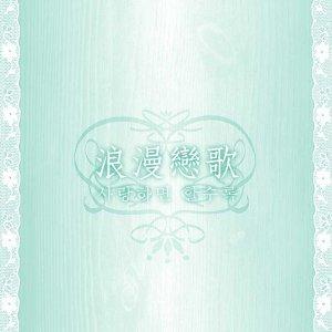 浪漫戀歌 韓劇情歌選