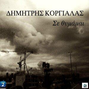 Dimitris Korgialas 歌手頭像