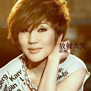 莊妮 歌手頭像