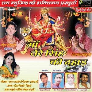 Ajay Sahani, Kiran Sahani, Niraj Tiwari 歌手頭像