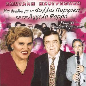 Filio Pirgaki & Aggelos Psaras 歌手頭像