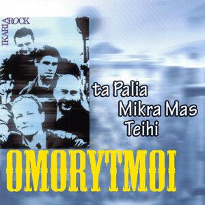 Omorytmoi 歌手頭像