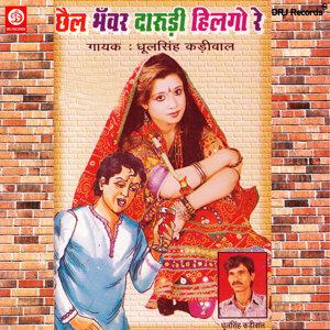 DhumSih Kadival 歌手頭像