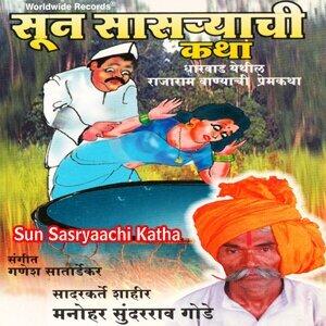 Manohar Sundar Rao Gode 歌手頭像