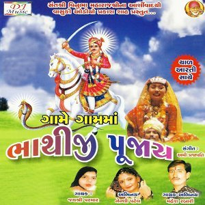 Jayshri Parmar, Mahesh Rabari 歌手頭像
