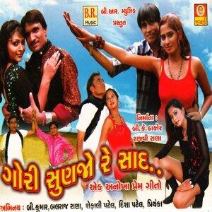 Rohit Thakor, Dashrath Barot, Jay Chavda 歌手頭像