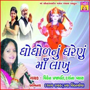 Viren Prajapati, Darshan Vyas 歌手頭像
