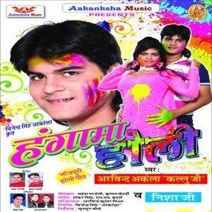 Arvind Akela Kallu Ji, Nisha Ji 歌手頭像