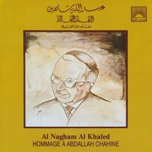 Abdallah Chahine