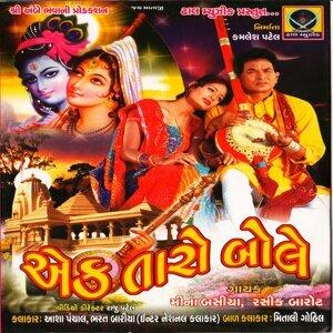 Meena Basiya, Rasik Barot 歌手頭像
