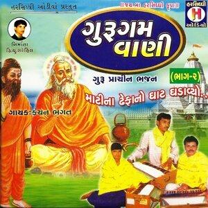 Kanchan Bhagat, Ramila Rathawa 歌手頭像