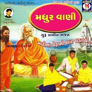 Kanchan Bhagat, Ramila Rathawa, Dinesh 歌手頭像
