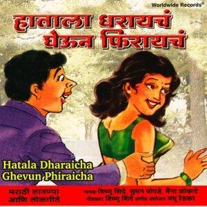 Vishnu Shinde, Suman Chopade, Maina Kokate 歌手頭像