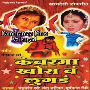 Chandrakant Khare, Nanda Nadrekar, Suryakant Shinde 歌手頭像