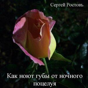 Сергей Ростовъ 歌手頭像