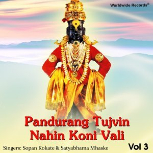 Sopan Kokate, Satyabhama Mhaske 歌手頭像