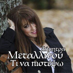 Dimitra Metallinou 歌手頭像