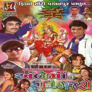Nitin Barot, Prakash Barot, Madhu Chelani 歌手頭像