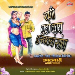 Vishnu Shinde, Kavita Shinde, Maina Kokate 歌手頭像