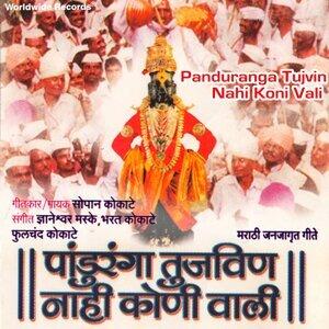 Rahul Kokate, Satyabhama Maske, Chandrabhaga Gayakvad 歌手頭像