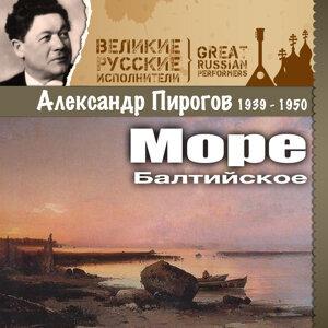 Александр Пирогов 歌手頭像