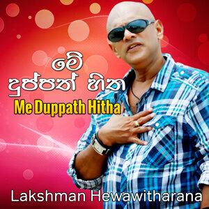 Lakshman Hewawitharana 歌手頭像
