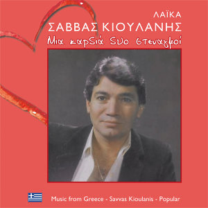 Savas Kioulanis 歌手頭像