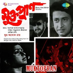 Ashok Roy