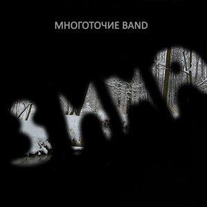 Многоточие Band 歌手頭像