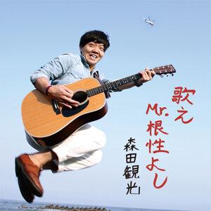 Morita Kankou 歌手頭像
