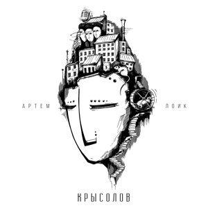 Артём Лоик 歌手頭像
