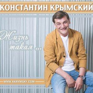 Константин Крымский 歌手頭像