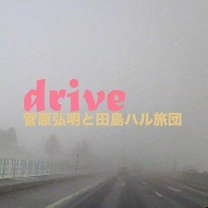菅原弘明+田島ハル旅団 歌手頭像