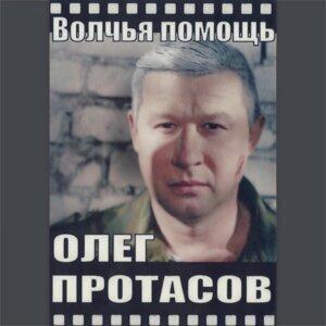 Олег Протасов 歌手頭像