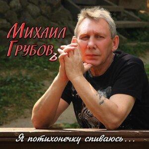Михаил Грубовъ 歌手頭像