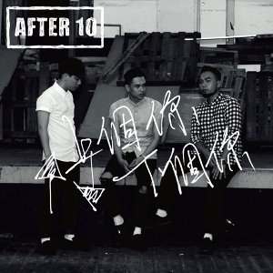 After10 歌手頭像
