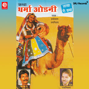 Hardev Ram Nivas 歌手頭像