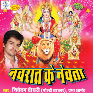 Nivedan Chaudhary, Prabha Anand 歌手頭像